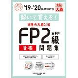 解いて覚える!資格の大原公式FP2級AFP合格問題集('19-'20年) (合格のミカタシリーズ)