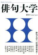 俳句大学(vol.1(2016))