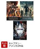 【セット組】キャプテン・アメリカ3作品 MCU ART COLLECTION(数量限定)【Blu-ray】