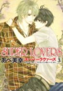 SUPER LOVERS(第3巻)