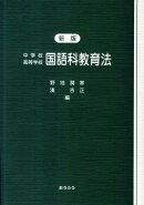 中学校高等学校国語科教育法新版