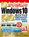 今すぐ使えるかんたん Windows 10 完全ガイドブック 困った解決&便利技 2019-2020年最新版 [ リブロワークス ]