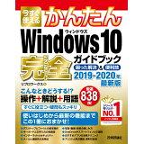 今すぐ使えるかんたんWindows10完全ガイドブック困った解決&便利技(2019-2020年最新版)