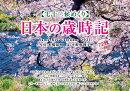 七十二候めくり日本の歳時記カレンダー(2021)