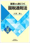 基礎から身につく国税通則法 令和元年度版