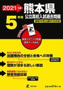 熊本県公立高校入試過去問題