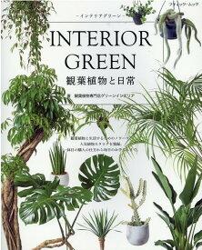 INTERIOR GREEN観葉植物と日常 (ブティック・ムック)