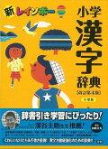 【バーゲン本】新レインボー小学漢字辞典 改訂第4版 小型版
