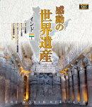 感動の世界遺産 インド1【Blu-ray】