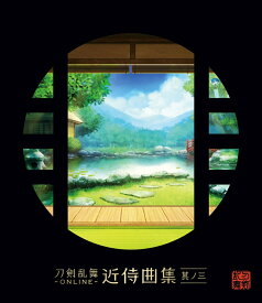 刀剣乱舞ーONLINE-近侍曲集 其ノ三 [ 志方あきこ/都丸椋太(Elements Garden) ]