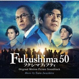 Fukushima 50 フクシマフィフティ オリジナル・サウンドトラック [ 岩代太郎 ]