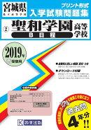 聖和学園高等学校(B日程)(2019年春受験用)