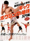 那須川天心と学ぶキックボクシングの絶技入門編改訂版