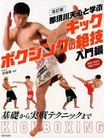 改訂版 那須川天心と学ぶ キックボクシングの絶技 入門編 基礎から実戦テクニックまで [ TARGET 伊藤 隆 ]