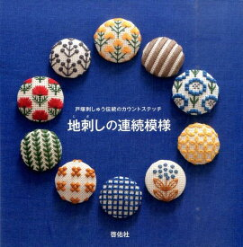 地刺しの連続模様 (戸塚刺しゅう伝統のカウントステッチ)
