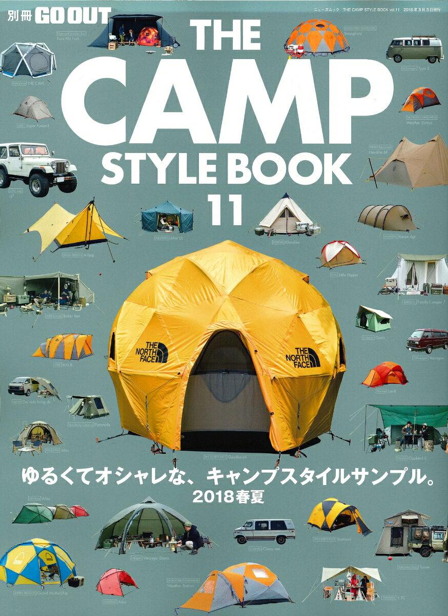 THE CAMP STYLE BOOK(vol.11) ゆるくてオシャレな、キャンプスタイルサンプル。2018春夏 (ニューズムック 別冊GO OUT)