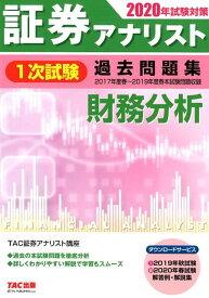 2020年試験対策 証券アナリスト1次試験過去問題集 財務分析 [ TAC株式会社(証券アナリスト講座) ]