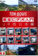 DVD>TEN-BOWS展望ビデオ入門JR西日本編