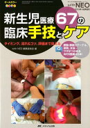 新生児医療 67の臨床手技とケア