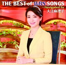 THE BEST of WBS SONGS 〜Navigated by 大江麻理子 (CD+DVD)
