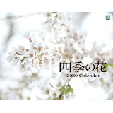 四季の花カレンダー ([カレンダー])