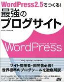 WordPress 2.5でつくる!最強のブログサイト