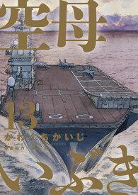 空母いぶき(13) (ビッグ コミックス) [ かわぐち かいじ ]