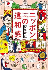 ニッポンの違和感 [ 松尾貴史 ]
