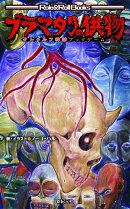 クトゥルフ神話ブックゲーム ブラマタリの供物