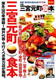 ぴあ三宮元町食本 地元民も満足必至の270皿 (ぴあMOOK関西)