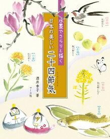 水墨でさらりと描く 日本の美しい二十四節気 [ 酒井 幸子 ]