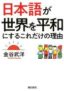 日本語が世界を平和にするこれだけの理由