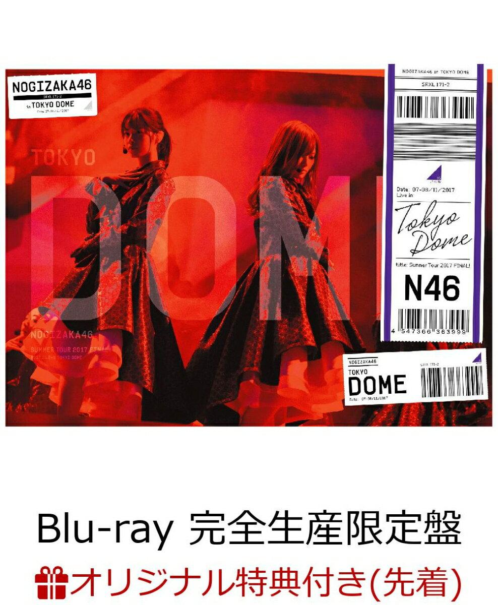 【楽天ブックス限定先着特典】真夏の全国ツアー2017 FINAL! IN TOKYO DOME(完全生産限定盤)(A5サイズクリアファイル付き)【Blu-ray】 [ 乃木坂46 ]