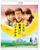 こんな夜更けにバナナかよ 愛しき実話【Blu-ray】