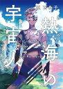 熱海の宇宙人 (ビームコミックス) [ 原百合子 ]