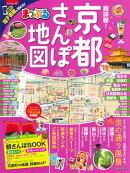 超詳細!京都さんぽ地図('19)
