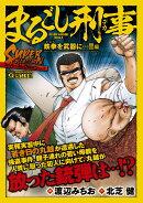 Qまるごし刑事 スーパーコレクション Vol.2鉄拳を武器に・・・!!編(2)