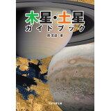木星・土星ガイドブック