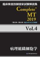 臨床検査技師国家試験解説集 Complete+MT 2019 Vol.4 病理組織細胞学
