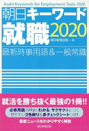 朝日キーワード就職(2020)