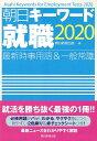 朝日キーワード就職(2020) 最新時事用語&一般常識 [ 朝日新聞出版 ]