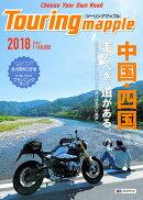 ツーリングマップル中国・四国(2018)
