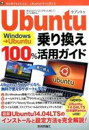 Ubuntu Windows→Ubuntu乗り換え100%活用ガイド