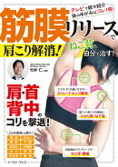 【謝恩価格本】筋膜リリースで肩こり解消!