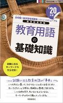 教育用語の基礎知識(2020年度版 Handy 必携シリーズ)