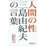 三島由紀夫の言葉人間の性 (新潮新書)