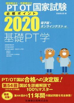 理学療法士・作業療法士国家試験必修ポイント基礎PT学(2020)