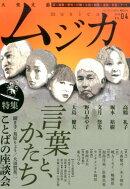 ムジカ(04(2016 MAY))
