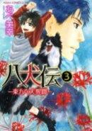 八犬伝(第3巻)