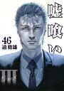 嘘喰い 46 (ヤングジャンプコミックス) [ 迫 稔雄 ]
